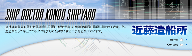 SHIP DOCTOR KONDO SHIPYARD 近藤造船所